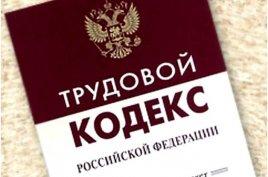 Ст 212 ТК РФ «Обязанности